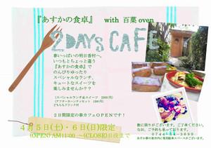 Daycafe_3