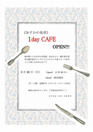 One_day_cafe_20166
